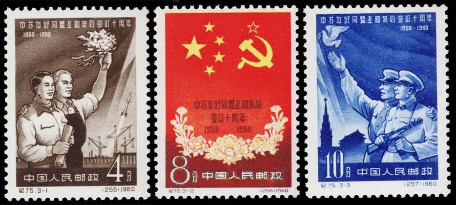 中国切手に見る中ソ関係史